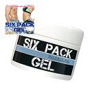 Six Pack Gel シックスパックジェル 3個セット 送料無料/ボディ用マッサージジェル 健康 男性 女性 腹筋