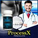 【送料無料★P10倍★2個セット】ProcessX プロセスエックス/サプリメント 男性 健康 メンズサポート