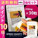 送料無料★3個セット SPEED GIANITY X スピードジャイアニティエックス/サプリメント 男性 健康 メンズサポート