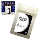 BLACK BORN ブラックボーン 3個セット 送料無料/サプリメント 次世代毛活サプリ 健康