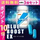 【送料無料★P10倍★3個セット】BLUE BOOST EX ブルーブーストEX/サプリメント 男性 健康 メンズサポート