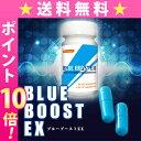 【送料無料★P10倍】BLUE BOOST EX ブルーブーストEX/サプリメント 男性 健康 メンズサポート