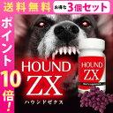 【送料無料★P10倍★3個セット】HOUND ZX ハウンドゼクス/サプリメント 男性 健康 メンズサポート