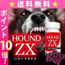 【送料無料★P10倍】HOUND ZX ハウンドゼクス/サプリメント 男性 健康 メンズサポート