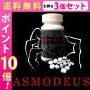 【送料無料★P10倍★3個セット】ASMODEUS アスモデウス/サプリメント 男性 健康 メンズサポート
