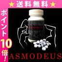 【送料無料★P10倍】ASMODEUS アスモデウス/サプリメント 男性 健康 メンズサポート
