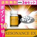 【送料無料★P10倍★3個セット】RESONANCE EX レゾナンスイーエックス/サプリメント 男性 健康 メンズサポート
