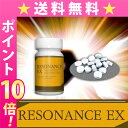 【送料無料★P10倍】RESONANCE EX レゾナンスイーエックス/サプリメント 男性 健康 メンズサポート