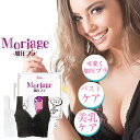 送料無料 moriage加圧ブラ ブラック Lサイズ/補正 加圧 インナー 美容 健康 ブラジャー バスト