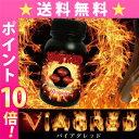 【送料無料★P10倍】VIAGRED バイアグレッド/サプリメント 男性 健康 メンズサポート