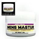 送料無料☆3個セット メンズマスタークリーム/メンズクリーム 男性 健康