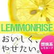 【メール便送料無料★ポイント10倍】LEMMONRISE レモンライズ/スリム 痩身 新陳代謝 脂肪燃焼 ダイエットドリンク 美容 健康