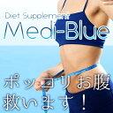 【送料無料★3個セット★ポイント10倍】Medi-Blue メディブルー/スリム 燃焼 アフリカマンゴ サプリメント ダイエット 美容 健康 Medi Blue