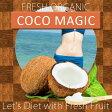 【メール便送料無料★ポイント10倍】COCO MAGIC ココマジック/サプリメント ダイエット 美容 健康 スリム 痩身 ココナッツオイル 脂肪燃焼