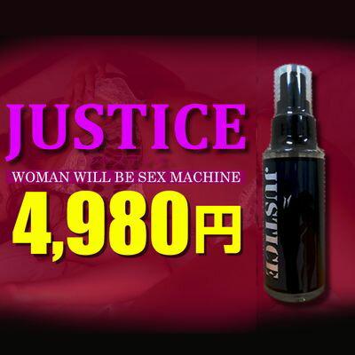 【送料無料★P10倍】Justice ジャスティス/ボディローション 香水 男性 健康 メンズサポート
