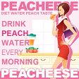 【メール便送料無料★ポイント10倍★2個セット】PEACHEESE ピーチーズ/ダイエットドリンク 美容 健康 スリム 痩身 新陳代謝 脂肪燃焼