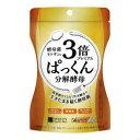 メール便OK SVELTY スベルティ 3倍ぱっくん分解酵母 56粒/サプリメント美容 健康