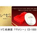 【送料無料★ポイント20倍】V℃美顔器 ヴィドシー CS-1...