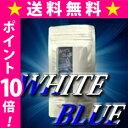 ホワイトブルー WhiteBlue【送料無料☆P10倍】/サプリメント 男性 健康 メンズサポート