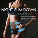 【メール便送料無料☆ポイント15倍★2個セット】- NIGHT SLIM DOWN - ナイトスリムダウ