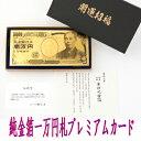 純金箔一万円札プレミアムカード/開運 お守り 金運 ラッキーアイテム 金運アップ 運勢アップ