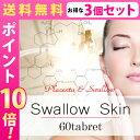 C75-swallowskin-3p