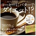 メール便送料無料☆ オーガニックバタープレミアムコーヒー/ダイエットコーヒー 美容 健康 置き換えダイエット