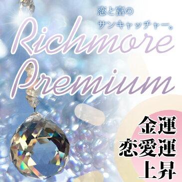 【送料無料★3個セット★ポイント10倍】リッチモアプレミアム Rich more premium ラブマネーモア/開運 幸運 ラッキーアイテム お守り 金運 恋愛運 運気上昇 リッチモアプレミアム