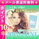 【メール便送料無料★P10倍】NIOI-NINE ニオイナイ...