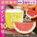 【送料無料★P10倍☆3個セット】チアスリエット/グレープフルーツ味 ダイエットドリンク 美容
