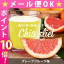 【メール便OK★P10倍】チアスリエット/グレープフルーツ味 ダイエットドリンク 美容 健康 ス