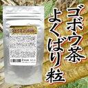 Goubouyokubari