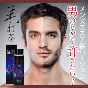 皮膚後剃須乳液 / 男士須後水乳液男士臉上的皮膚
