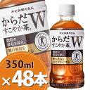 からだすこやか茶W 350ml PET 2ケース48本【送料無料(九州・沖縄・離島を除く)・メーカー直送・代引不可】からだすこやか茶w/コカコーラ