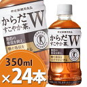 からだすこやか茶W 350ml PET×24本【メーカー直送・代引不可】からだすこやか茶w/コカコー...