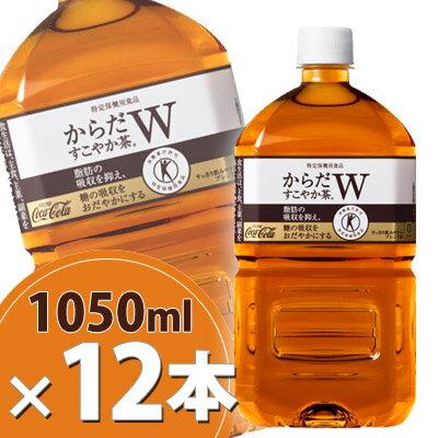 【メーカー直送・代引不可】からだすこやか茶W 1050mlPET×12本/からだすこやか茶w コカコーラ