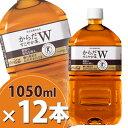 メーカー直送・代引不可 からだすこやか茶W 1050mlPET×12本/からだすこやか茶w コカコー...