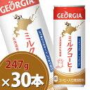 【メーカー直送・代引不可】ジョージア ミルクコーヒー 247g缶×30本/コカコーラ