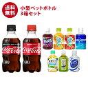 コカ・コーラほか 小型PETボトル各種 (小型PET×24本入) よりどり3箱 送料無料(九州・沖縄・離島を除く)・メーカー直送・代引不可/コカコーラ