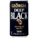 ショッピングクリア ジョージア ディープブラック スマートパック 185g缶 15本 メーカー直送・代引不可/コカコーラ