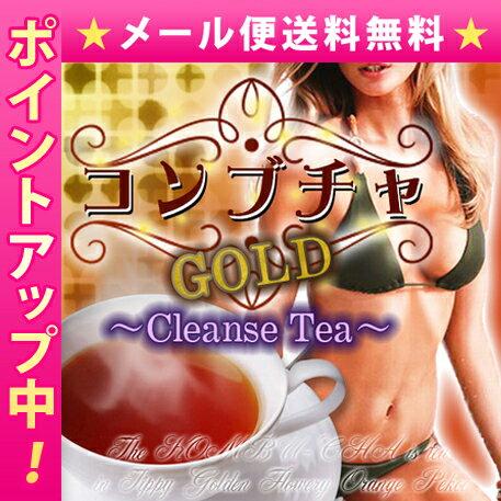 【メール便送料無料★P15倍】コンブチャGOLD CleanseTea /ダイエット茶 美容 健康 ダイエットサポート こんぶ