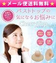 【メール便送料無料】チェリートップ3☆1パック(2個組)/乳首 授乳の悩み 乳首ケア