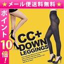 CC+ DOWN LEGGINGS シーシープラス ダウンレギンス