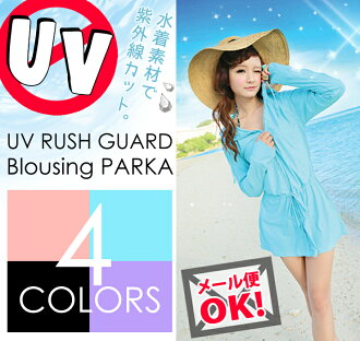 Instant delivery ☆ UV rash guard UV cut waist tied with ブラウジングロングパーカー/UV cut and UV protection / てろてろ / thin / hood //fs3gmfs3gm