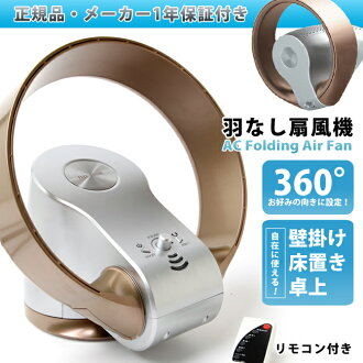 "50% Off ""genuine"" instant delivery! Summer! No buzz wings fan and wall & tabletop 2 S style without use ""genuine"" AIRFAN エアーファン and feather fan and Claridge ne's / energy saving / circulators / せんぷうき / fan / ねなし / fs2gm /"