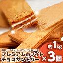 即納 【訳あり】ホワイトチョコサンドバー1kg 3個セット≪常温≫ 送料無料/食品 スイーツ お菓子