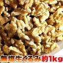 無添加☆無塩 生くるみどっさり1kg/健康食品 ヘルシーフー...