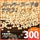 鉄分、カルシウムが豊富!!栄養価抜群!!のスーパーフード☆アマランサス300g /健康食品 ヘルシーフード ダイエット