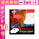 送料無料☆3個セット Gesso ripper ゲッソリッパー/ダイエットパッチ 美容 健康 スリム ダイエットサポート