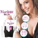 送料無料 moriage加圧ブラ ブラック Sサイズ/補正 加圧 インナー 美容 健康 ブラジャー バスト